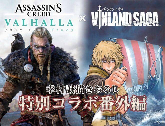 Foto de Assassin's Creed Valhalla tiene un manga crossover con Vinland Saga