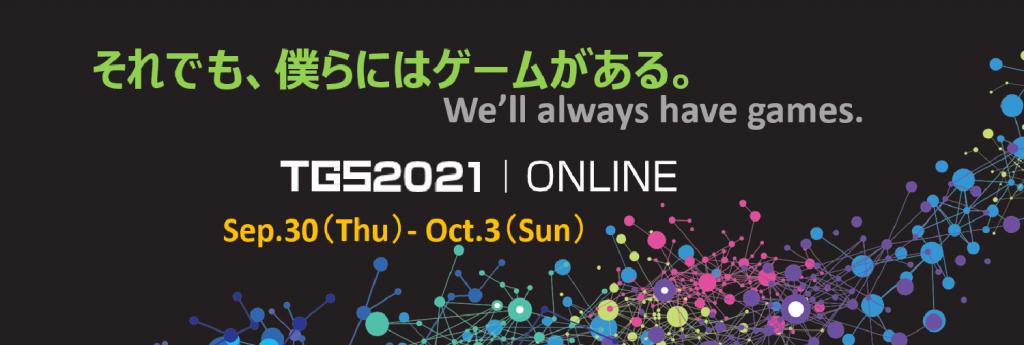 Foto de Se confirma que el Tokyo Game Show 2021 será un evento digital nuevamente