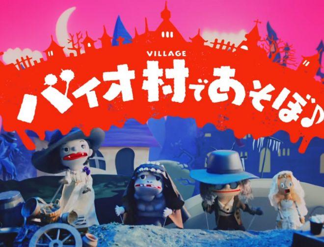 Fotos de Capcom lanza un bizarro comercial de Resident Evil: Village